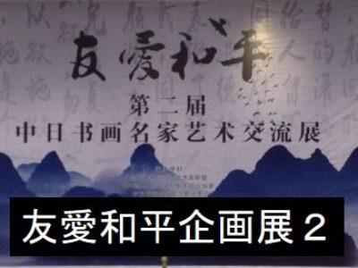 第2回友愛和平_中日書畫名家藝術交流展