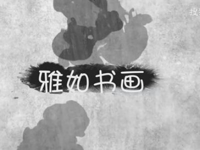 中国のオンライン講座_動物篇_雅如書画
