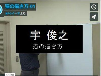 宇俊之のオンライン講座_猫の描き方200609